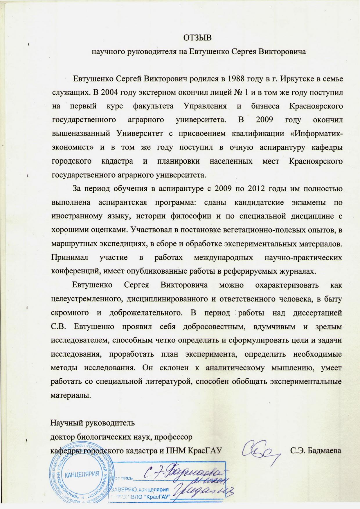 Документы для защиты диссертации экспертное заключение отзыв  Образец отзыва НР